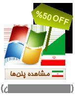 فروش ویژه هاست ویندوز ایران