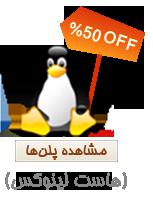 فروش ویژه هاست لینوکس