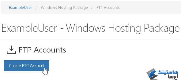 آموزش ساخت یک اکانت FTP در WebsitePanel