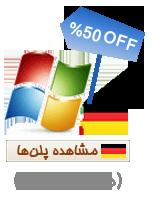 فروش ویژه هاست ویندوز