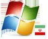 هاست ویندوز ایران - میزبانی وب ویندوز ایران