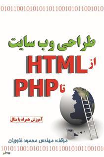 کتاب طراحی وب سایت - از HTML تا PHP